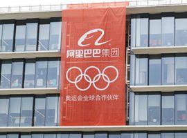 """成为奥运""""TOP""""赞助商 阿里品牌全球化的这步棋如何?"""