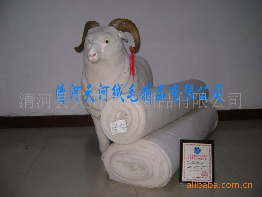 供应羊绒絮片,天河绒毛制品公司