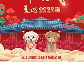 中国服装网2018年春节放假通知 祝大家欢乐祥瑞、阖家幸福