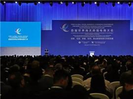 《世界跨境电商框架》将于今年6月出台