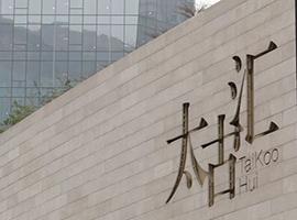 广州太古汇第四季度销售猛涨27% 连续24个季度录增长