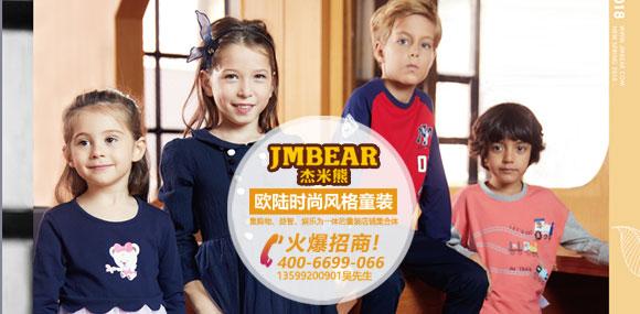 杰米熊欧韩时尚童装诚邀您的加盟!
