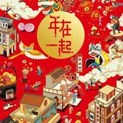凡恩女装:时髦过春节,把祝福带回家,祝大家年年在一起!
