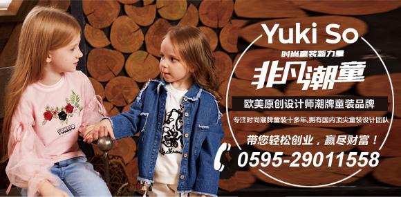 原创设计师潮牌童装加盟 YukiSo品牌值得关注!