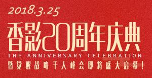 香影20周年庆典暨战略峰会即将启幕