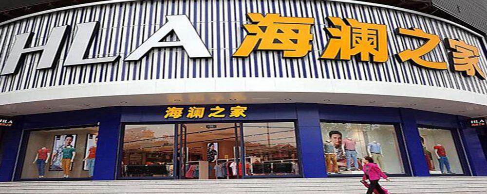 """海澜之家牵手腾讯 传统服装企业成""""稀缺入口"""""""