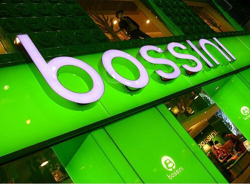 香港服装品牌被市场边缘化 堡狮龙上半财年亏损近1200万