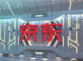 京东宣布计划在今年下半年进军美国市场