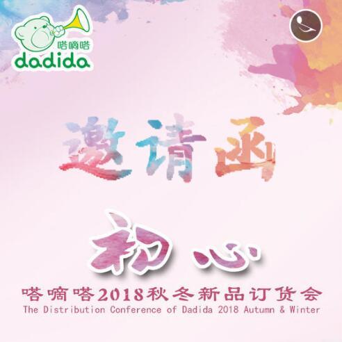 """嗒嘀嗒""""初心""""2018秋冬新品订货会邀请函!"""