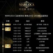 """""""MARLOCA模式""""2018新品鉴赏会诚邀您的莅临!"""