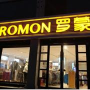 ROMON开店播报 河南滑县罗蒙专卖店开业