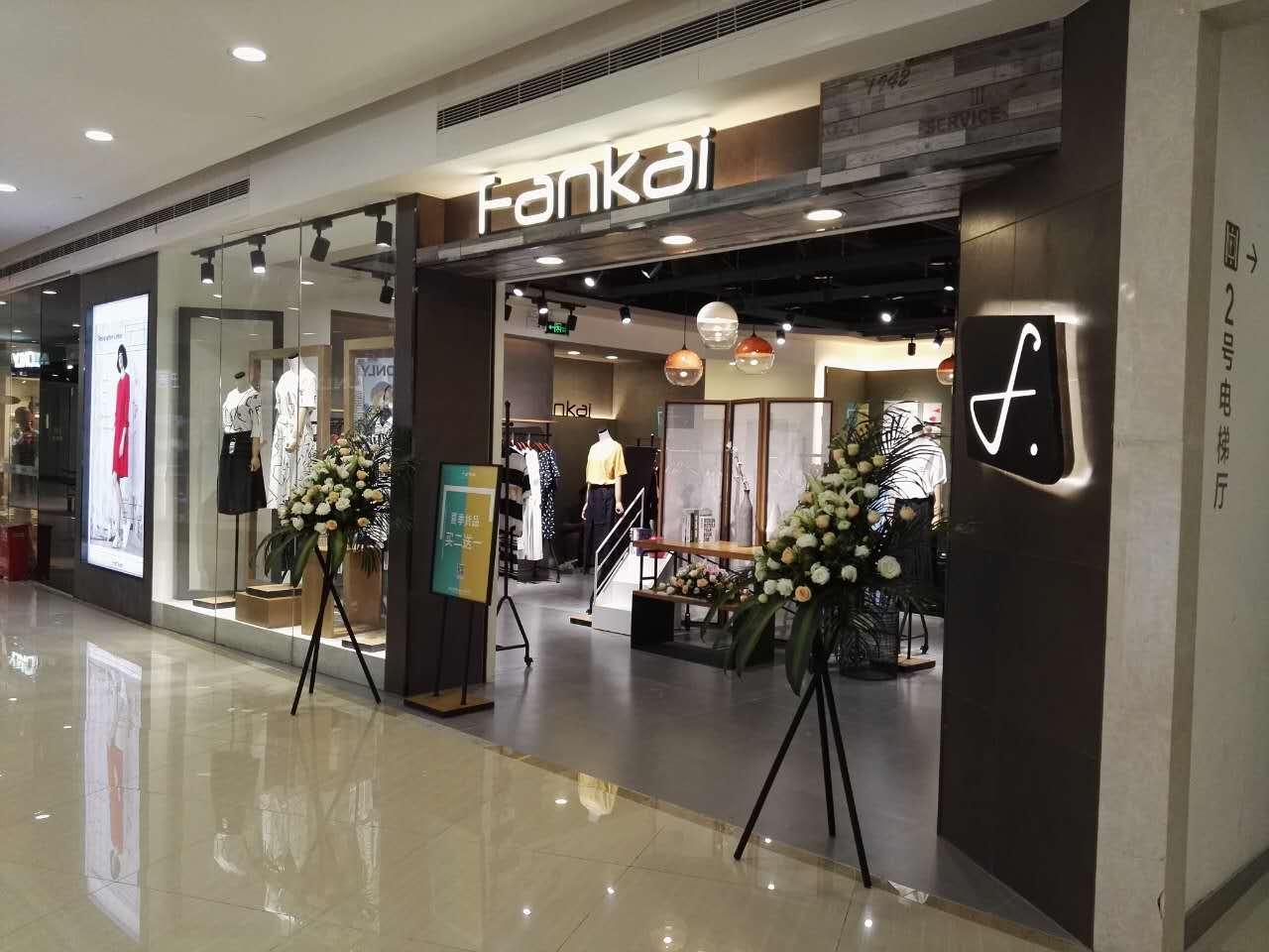 FANKAI梵凯店铺展示