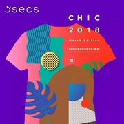 5secs时空·定格×CHIC|2018中国国际服装服饰博览会诚邀您的莅临!