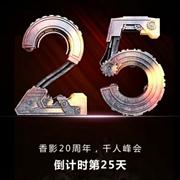 香影女装2018秋装新品发布会倒计时25天,诚邀您的莅临!