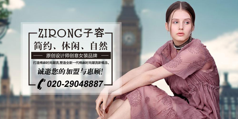 广州注释服饰有限公司
