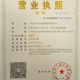 广州市集迦生活品轩股份有限公司  企业档案