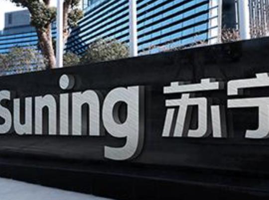 德勤发布2018全球零售力量报告 京东苏宁等上榜