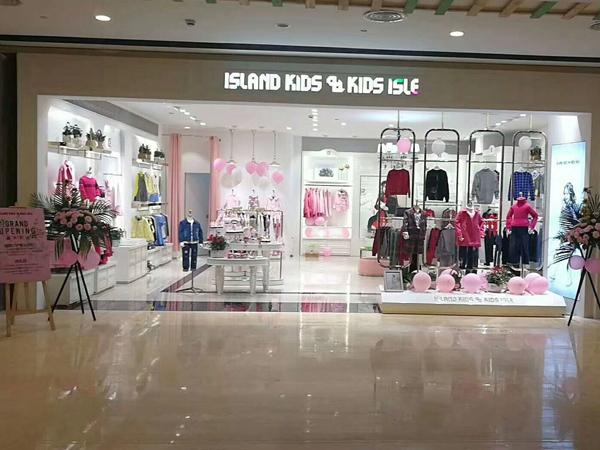 IKKI(安娜与艾伦)童装加盟店