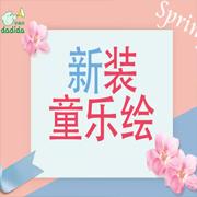 新装童乐绘|嗒嘀嗒童装与你描绘春の色彩