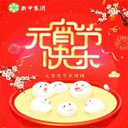 元宵节快乐 | 新申亚麻祝福您:情圆、福圆、心圆、梦圆!