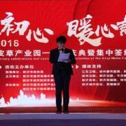 """搜芽网联合海森纺织强势推出""""海森白条""""供应链产业金融服务"""
