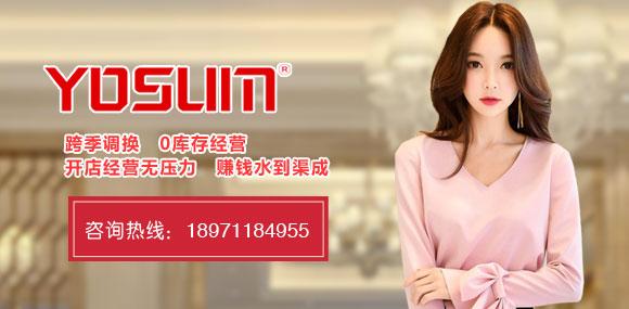 YOSUM——打造潮流女装连锁机构!