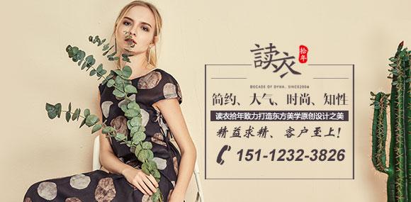 读衣拾年原创设计师女装品牌邀您加盟