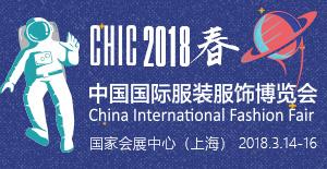 2018中国国际服装服饰博览会(春季)