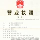 浙江海明实业有限公司企业档案