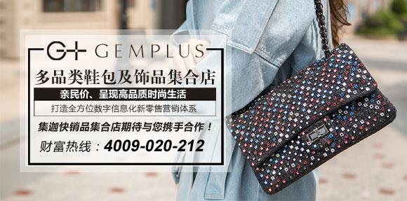 GEMPLUS集迦鞋包快销品集合店诚邀加盟!