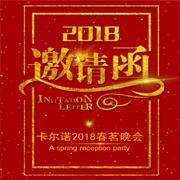 邀请函   卡尔诺2018春茗晚会即将隆重开启邀您莅临!