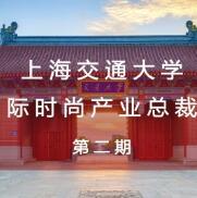 中国时尚行业迎来爆发,上海交大时尚产业总裁班助力行业领导者