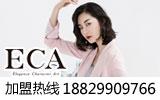 轻奢优雅艺术女装ECA诚邀加盟!