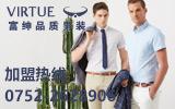 开品牌男装店 就选30年富绅品牌!