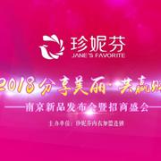 3月25日,珍妮芬内衣2018春夏新品发布会暨招商会与您相约南京白宫大酒店!