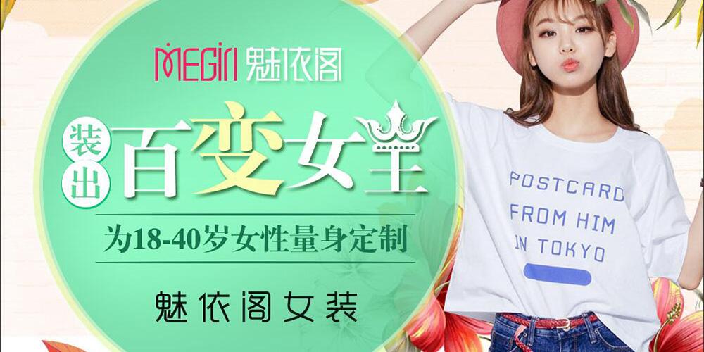 魅依阁品牌女装(中国)运营中心