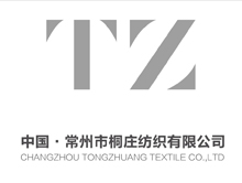 常州桐庄纺织有限公司