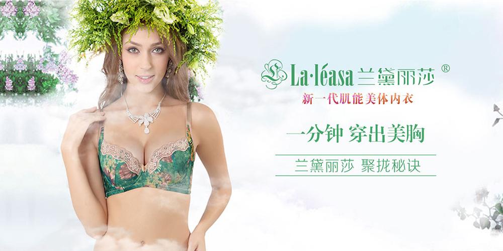 兰黛丽莎服饰(北京)有限公司