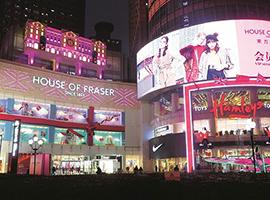 HoF被南京新百收购四年后将售出 参股事宜仍在商讨中