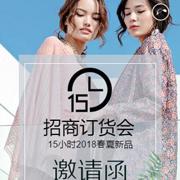 邀请函:15小时场合服饰女装2018春夏新品招商订货会诚邀您的莅临!