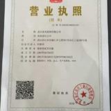武汉奇美服饰有限公司企业档案