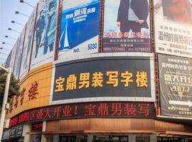 3月CHIC展 | 带你去看中国原创男装【第4站:宝鼎男装】