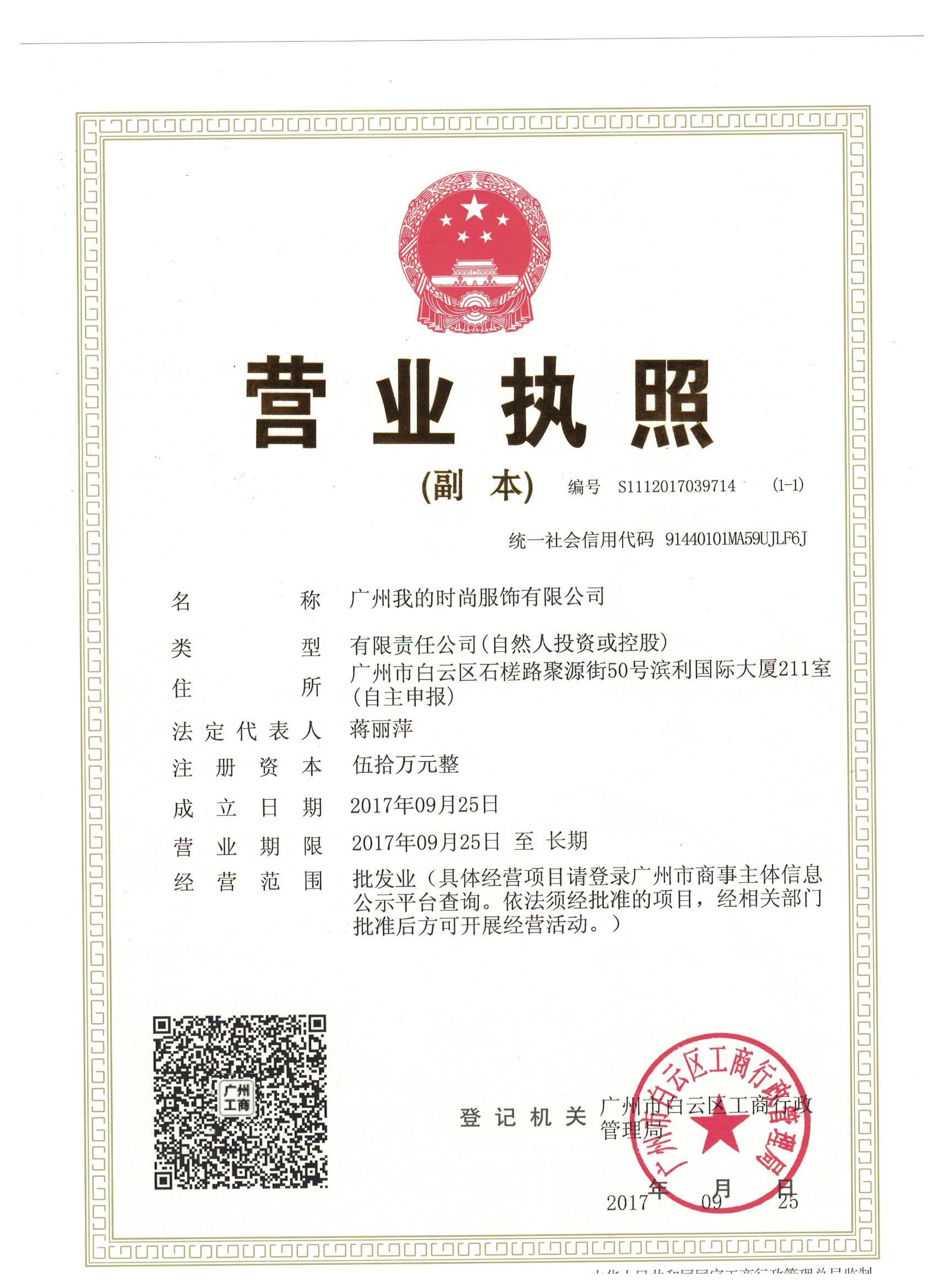 广州我的时尚服饰有限公司企业档案