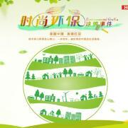 """行动点赞,绿色传递—红豆男装""""时尚•环保涂鸦""""活动全面启动!"""