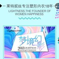 3月27日 2018莱特妮丝集团秋冬新品发布会邀请函