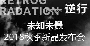 未知未覺2018秋新品发布会