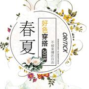 """ORITICK奥伦提女装:春色逼人又恰逢此衣,竟如此好""""色""""!"""