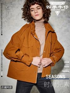 四季牛仔2018春季新品休闲时尚收腰欧美棉质夹克女士修身短款外套