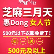 热烈祝贺中国服装网协助四川刘姐成功签约芝麻e柜!!!