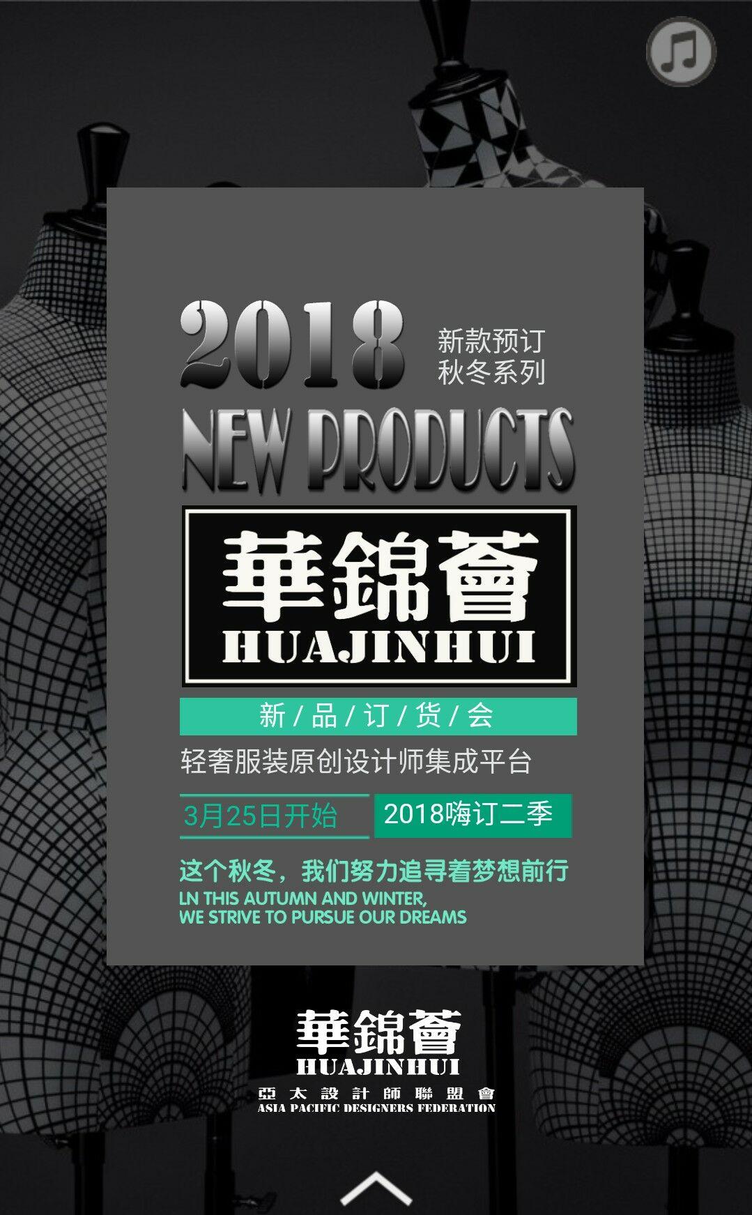 2018华锦荟秋冬系列新款预订